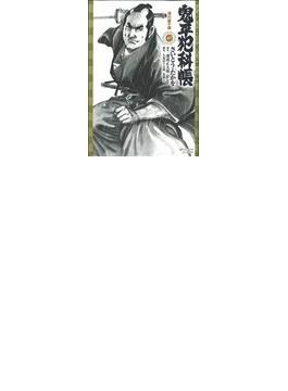 鬼平犯科帳 49 深川猿子橋