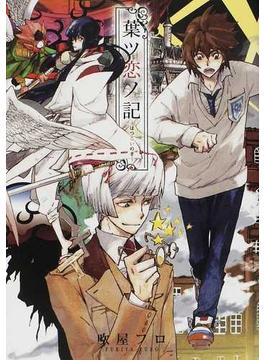 葉ツ恋ノ記(F-BOOK Comics)