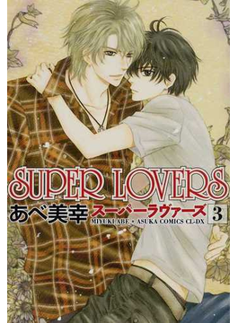 SUPER LOVERS 3(あすかコミックスCL-DX)