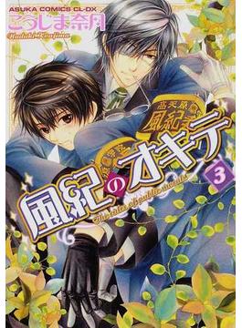 風紀のオキテ 3(あすかコミックスCL-DX)