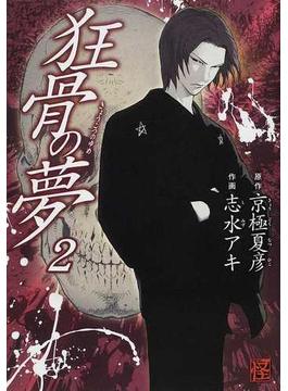 狂骨の夢 2 (単行本コミックス)