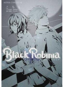 Black Robinia (あすかコミックスDX)(あすかコミックスDX)