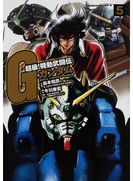 超級!機動武闘伝Gガンダム 5 (角川コミックス・エース)(角川コミックス・エース)
