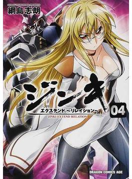 ジンキ・エクステンド〜リレイション〜 04 (ドラゴンコミックスエイジ)(ドラゴンコミックスエイジ)