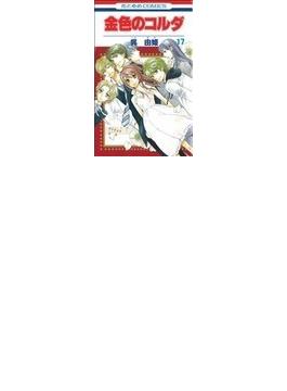 金色のコルダ 17 (花とゆめCOMICS)(花とゆめコミックス)
