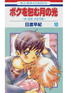 ボクを包む月の光 ぼく地球次世代編 10(花とゆめコミックス)