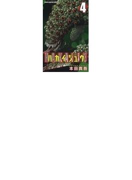 ハカイジュウ 4 (少年チャンピオン・コミックス)(少年チャンピオン・コミックス)
