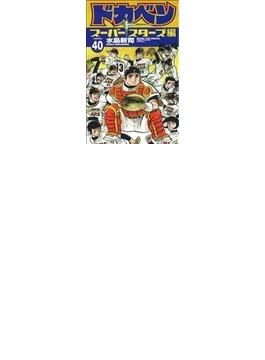 ドカベン スーパースターズ編40(少年チャンピオン・コミックス)