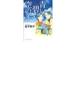 青い碧い空の下(A.L.C. SELECTION)