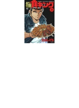 極食キング 3 (NICHIBUN COMICS)(NICHIBUN COMICS)