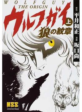 ウルフガイ 上 THE ORIGIN (マンガショップシリーズ)