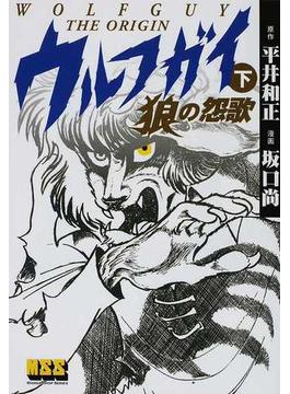 ウルフガイ 下 THE ORIGIN (マンガショップシリーズ)