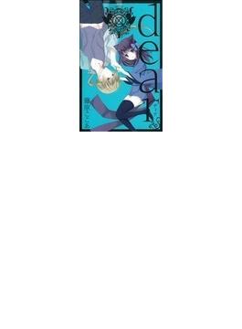 dear 新装版 1(ガンガンコミックスJOKER)