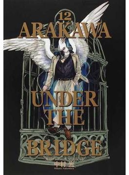 荒川アンダーザブリッジ 12 (ヤングガンガンコミックス)(ヤングガンガンコミックス)