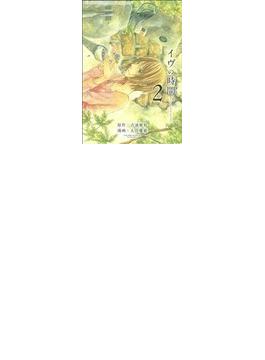 イヴの時間 2 (ヤングガンガンコミックス)(ヤングガンガンコミックス)