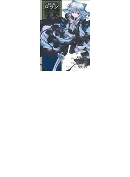 忘却の覇王ロラン 02(ガンガンコミックスONLINE)