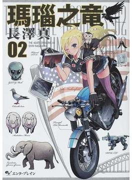 瑪瑙之竜 02 (BEAM COMIX)(ビームコミックス)