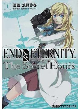 エンドオブエタニティ ザ・シークレットアワーズ 1 (ファミ通クリアコミックス)(ファミ通クリアコミックス)