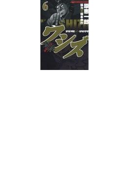 ワシズ 閻魔の闘牌 6(近代麻雀コミックス)