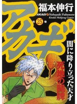 アカギ 第25巻 闇に降り立った天才 (近代麻雀コミックス)(近代麻雀コミックス)