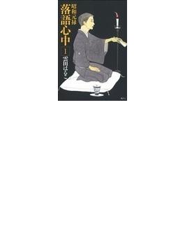 昭和元禄落語心中 1 (KCx)