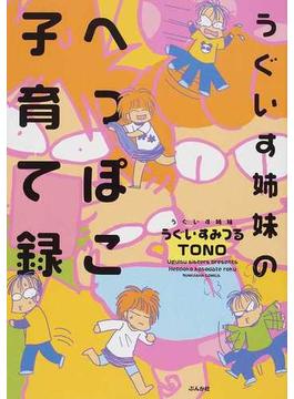 うぐいす姉妹のへっぽこ子育て録 (BUNKASHA COMICS)