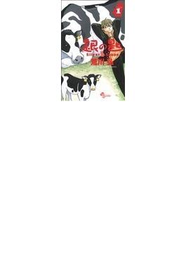 銀の匙 VOLUME1 (少年サンデーコミックス)(少年サンデーコミックス)