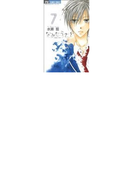 なみだうさぎ 7 制服の片想い (Sho‐Comiフラワーコミックス)(少コミフラワーコミックス)