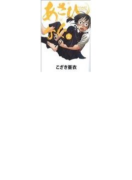 あさひなぐ 2 (ビッグコミックス)(ビッグコミックス)