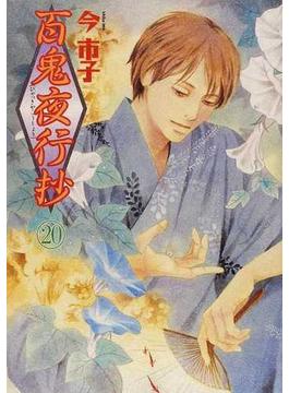 百鬼夜行抄 20 (ソノラマコミックス)(Nemuki+コミックス)