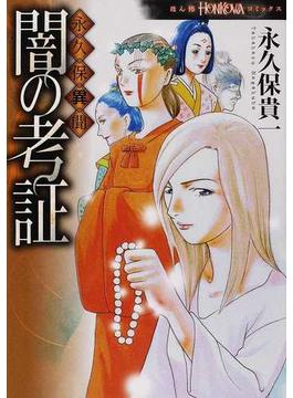 闇の考証 永久保異聞(HONKOWAコミックス)