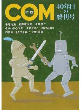 COM 40年目の終刊号