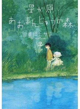 星が原あおまんじゅうの森 2(Nemuki+コミックス)