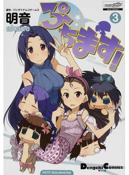 ぷちます! 3 PETIT IDOLM@STER (Dengeki Comics EX)(電撃コミックスEX)