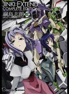 JINKI:EXTENDコンプリート・エディション 02 (Dengeki Comics EX)(電撃コミックスEX)