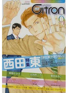Citron 恋愛男子ボーイズラブコミックアンソロジー VOL.9