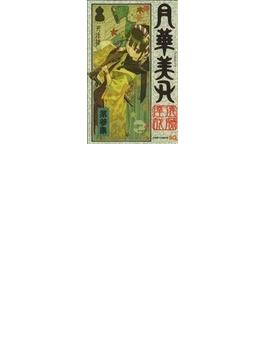 月華美刃 3(ジャンプコミックス)