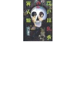 江戸川乱歩異人館 2