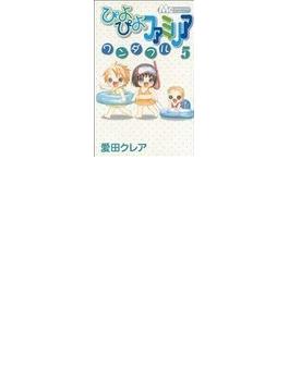 ぴよぴよファミリアワンダフル 5 (マーガレットコミックス)(マーガレットコミックス)