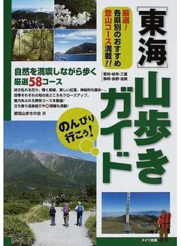 のんびり行こう!東海山歩きガイド 自然を満喫しながら歩く厳選58コース