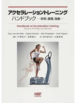 アクセラレーショントレーニングハンドブック 科学,原理,効果