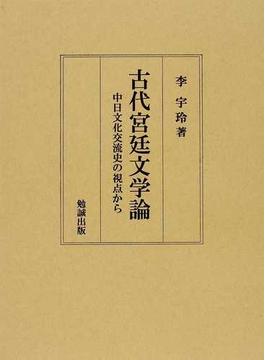 古代宮廷文学論 中日文化交流史の視点から