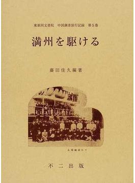 東亜同文書院中国調査旅行記録 第5巻 満州を駆ける
