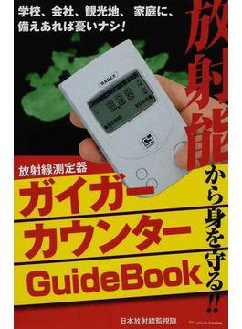 ガイガーカウンターGuideBook 放射能から身を守る!! 学校、会社、観光地、家庭に、備えあれば憂いナシ! 放射線測定器