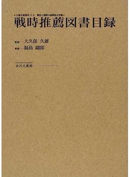 戦時推薦図書目録 復刻