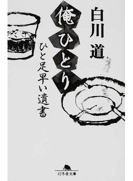 俺ひとり ひと足早い遺書(幻冬舎文庫)