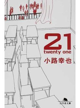 21 twenty one(幻冬舎文庫)