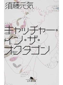 キャッチャー・イン・ザ・オクタゴン(幻冬舎文庫)