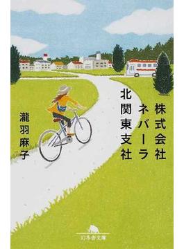 株式会社ネバーラ北関東支社(幻冬舎文庫)
