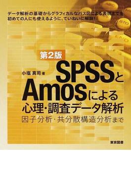 SPSSとAmosによる心理・調査データ解析 因子分析・共分散構造分析まで 第2版